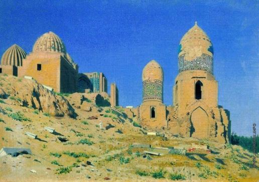 Верещагин В. В. Мавзолей Шах-и-Зинда в Самарканде
