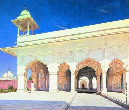 Верещагин В. В. Тронный зал Великих моголов Шах-Джахана и Ауранг-Зеба в форте Дели