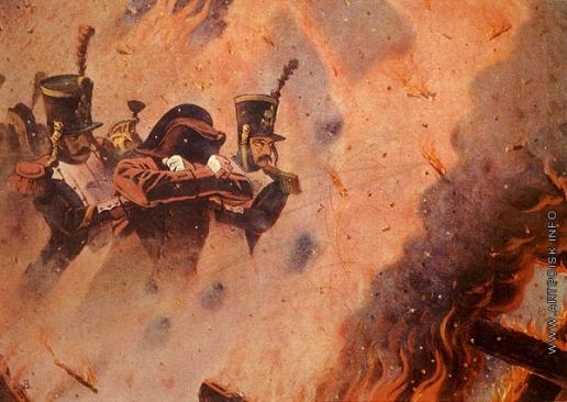 Верещагин В. В. Сквозь огонь