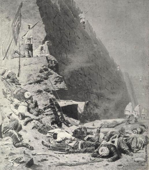 Верещагин В. В. У крепостной стены. «Вошли»