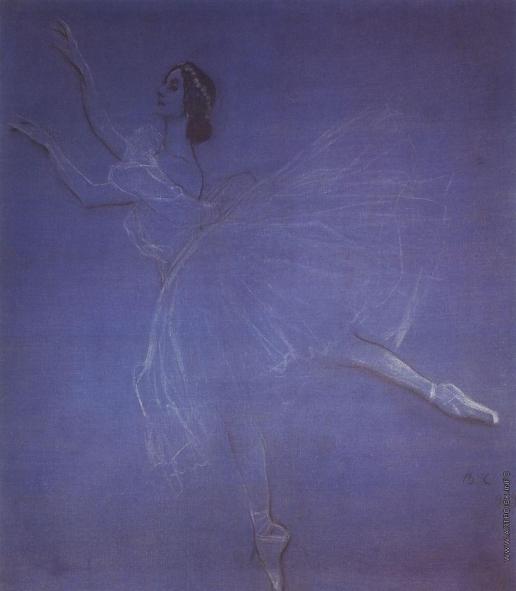Серов В. А. Анна Павлова в балете «Сильфиды»