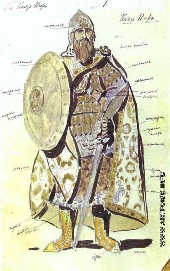Коровин К. А. Эскиз костюма Игоря для постановки Князя