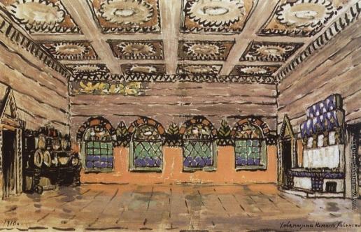 Коровин К. А. Трапезная палата в доме Ивана Хованского