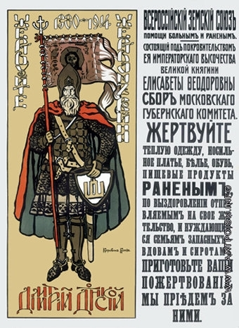Коровин К. А. Плакат «Жертвуйте раненым»