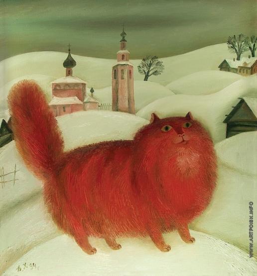 Хайкин Д. С. Красный кот