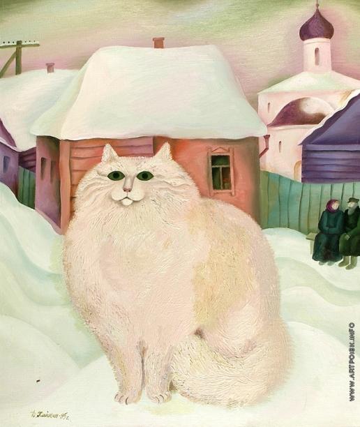 Хайкин Д. С. Белый кот