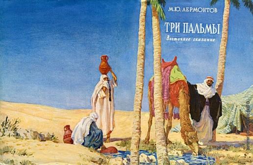 Хайкин Д. С. Обложка к книге «Три пальмы» М.Ю.Лермонтова