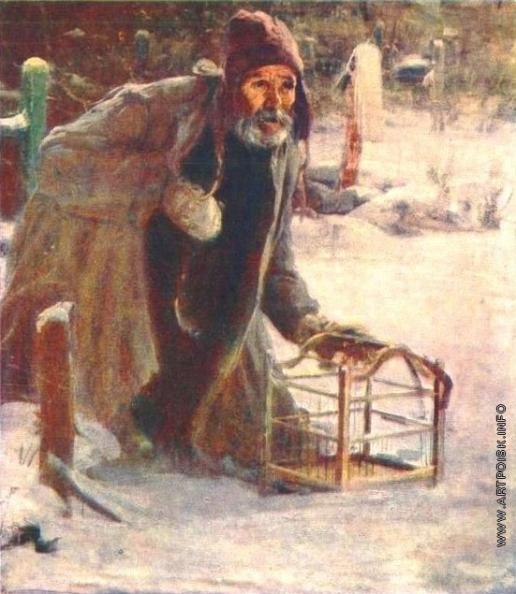 Архипов А. Е. Птицелов