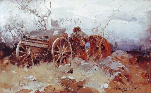 Колесников С. Ф. Установка полевой гаубицы на позиции