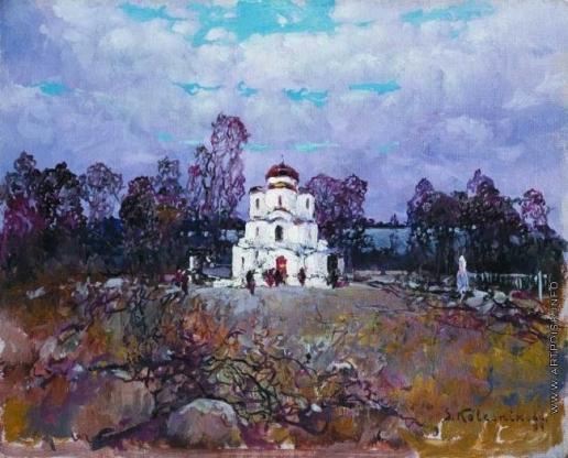 Колесников С. Ф. Пейзаж с церковью
