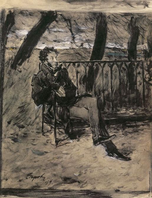 Серов В. А. Пушкин на садовой скамье