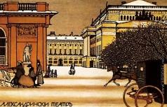 Добужинский М. В. Петербург. Александринский театр