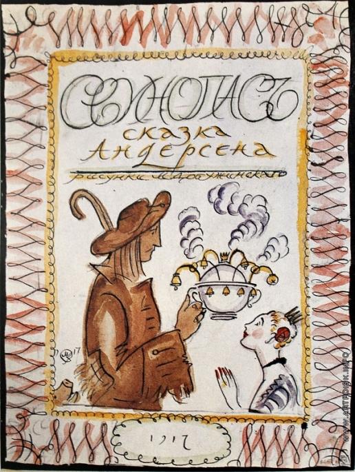 Добужинский М. В. Эскиз-вариант титульного листа к сказке Андерсена «Свинопас»