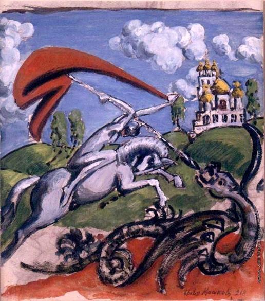 Машков И. И. Св. Георгий убивает дракона