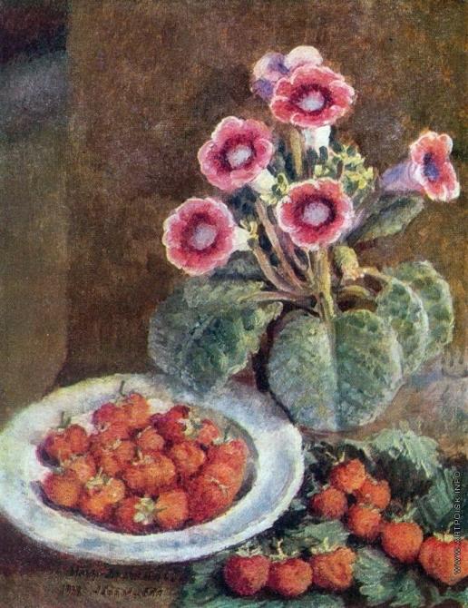 Машков И. И. Цветок в горшке и клубника