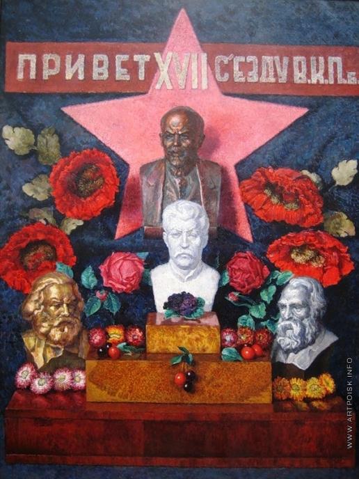 Машков И. И. Привет XVII съезду ВКП