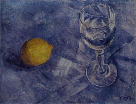 Петров-Водкин К. С. Бокал и лимон