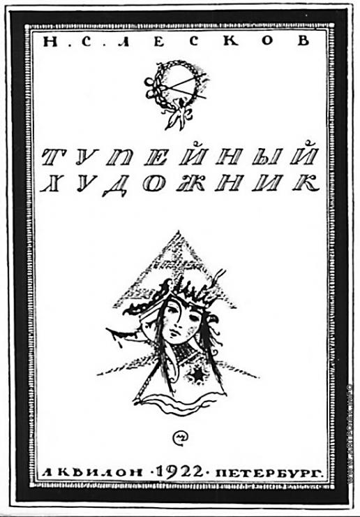 Добужинский М. В. Обложка к повести Н. Лескова «Тупейный художник»