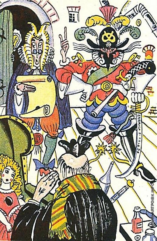 Добужинский М. В. Иллюстрация к сказке «Три толстяка» Юрия Олеши