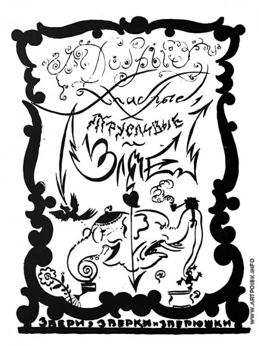 Добужинский М. В. Обложка к книге «Добрые, храбрые, трусливые, злые звери, зверьки и зверушки» (не издано)