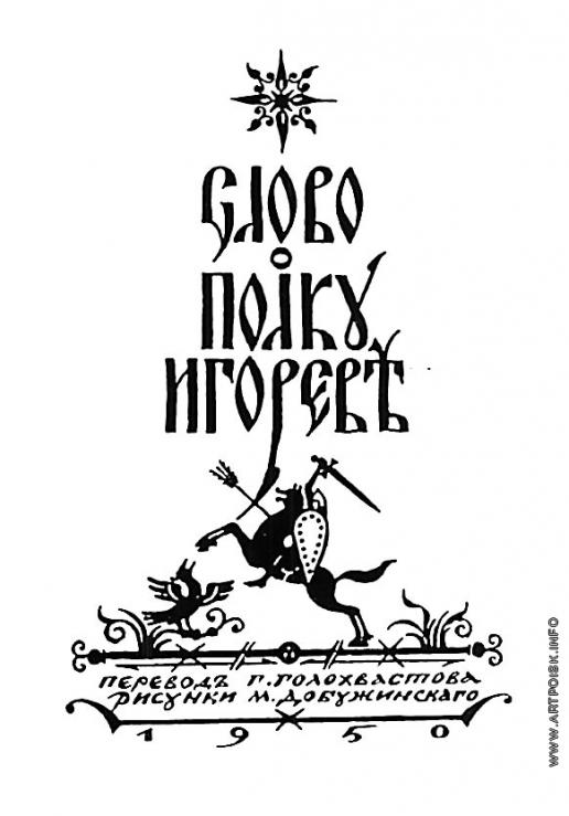 Добужинский М. В. Титульный лист к «Слову о полку Игореве»