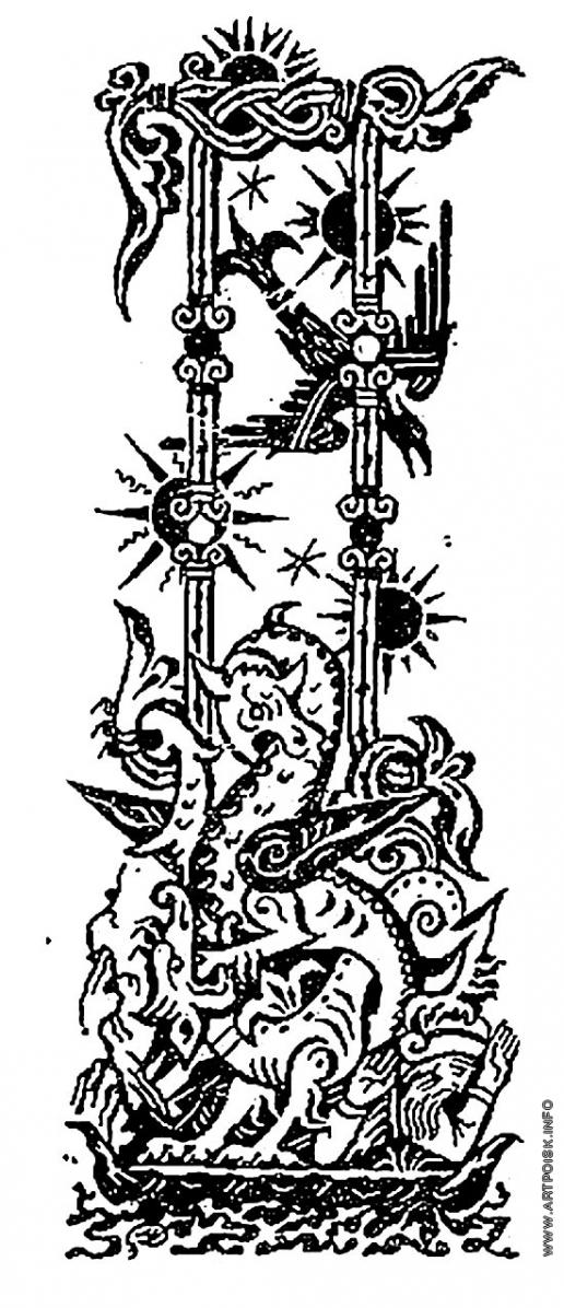 Добужинский М. В. Иллюстрация с буквицей «П» к «Слову о полку Игореве»