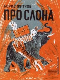 "Тырса Н. А. Обложка книги ""Про слона"""