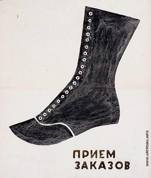 Тырса Н. А. Эскиз рекламной афиши. Ботинок женский.