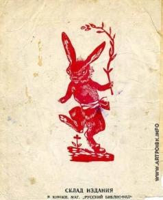 """Ермолаева В. М. Иллюстрация к книге к сказке """"Зайчик"""""""