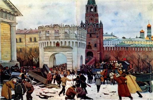 Юон К. Ф. Взятие Кремля в 1917 году у Манежа