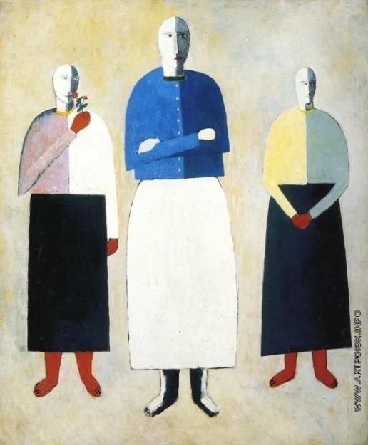 Малевич К. С. Три девушки