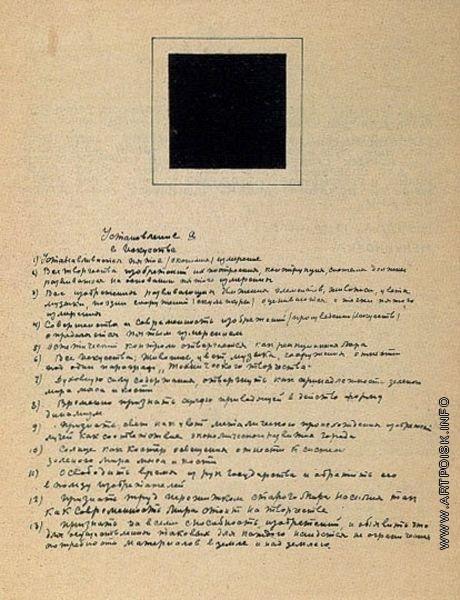 Малевич К. С. Черный квадрат (с.30)