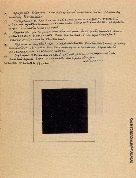 Малевич К. С. Черный квадрат (с.31)