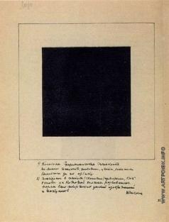 Малевич К. С. Черный квадрат (с.32)