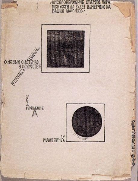 Малевич К. С. Черный квадрат в белом квадрате и черный круг в белом квадрате (обложка)