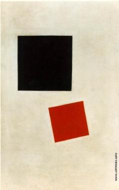Малевич К. С. Черный квадрат и красный квадрат (Живописный реализм. Мальчик с ранцем. - Красочные массы в четвертом измерении)