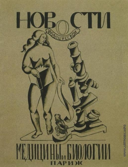 Барт В. С. Обложка журнала