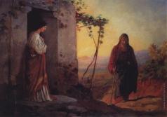 Ге Н. Н. Мария, сестра Лазаря, встречает Иисуса Христа, идущего к ним в дом