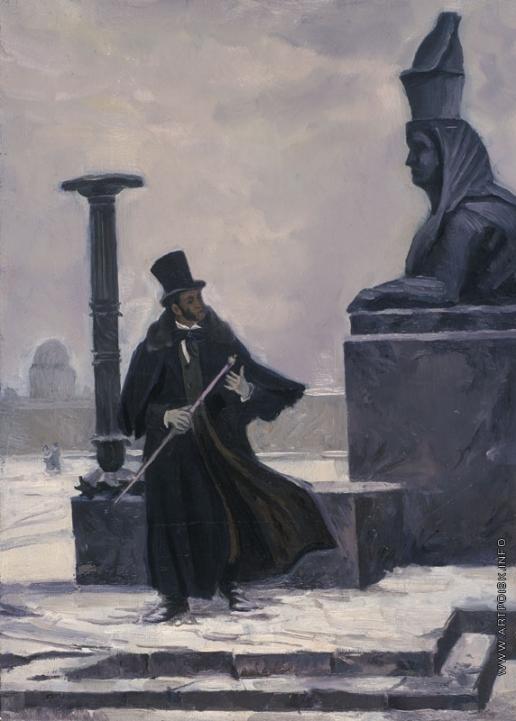 Козорезенко П. П. А.С. Пушкин