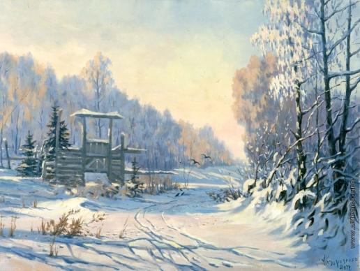 Козорезенко П. П. Зимний день