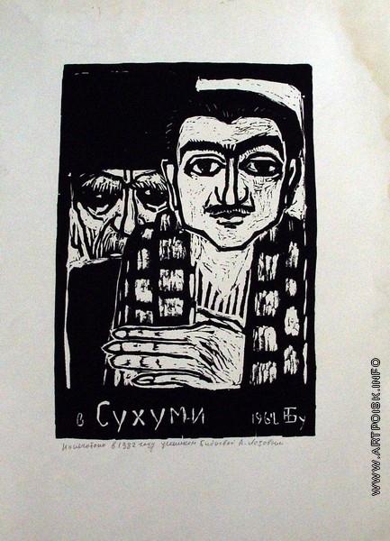 Бубнова В. Д. Без названия