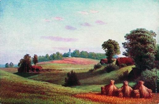 Кондратенко Г. П. Вид памятника на Бородинском поле