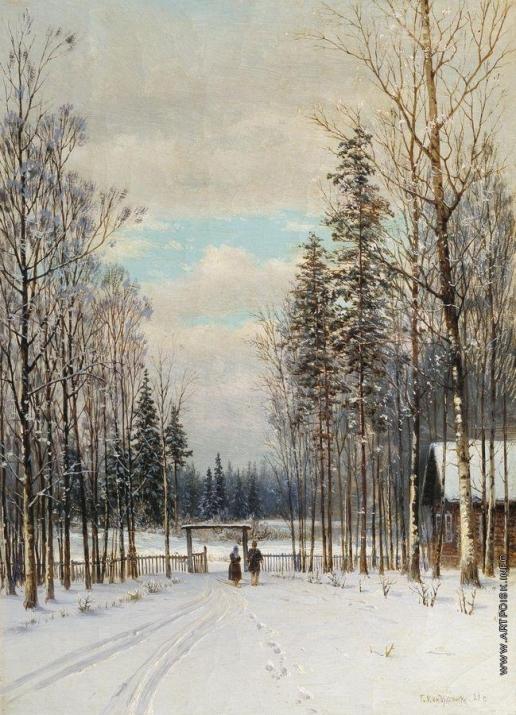 Кондратенко Г. П. Зима. У околицы