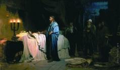 Репин И. Е. Воскрешение дочери Иаира
