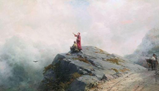 Айвазовский И. К. Данте указывает художнику на необыкновенные облака