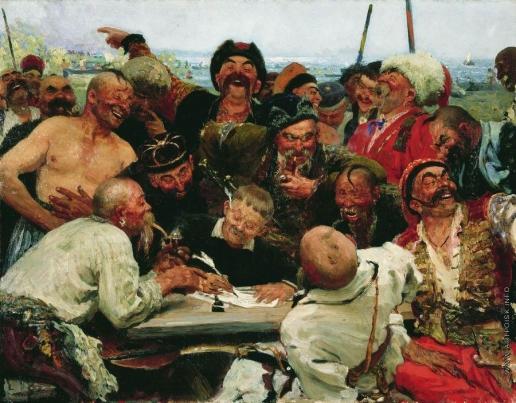 Репин И. Е. Запорожцы пишут письмо турецкому султану. Эскиз