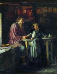 Максимов В. М. Единственный учитель
