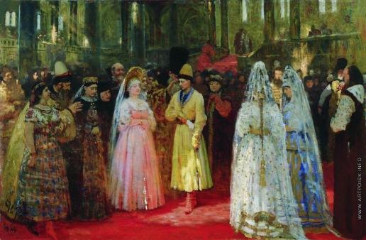 Репин И. Е. Выбор царской (великокняжеской) невесты