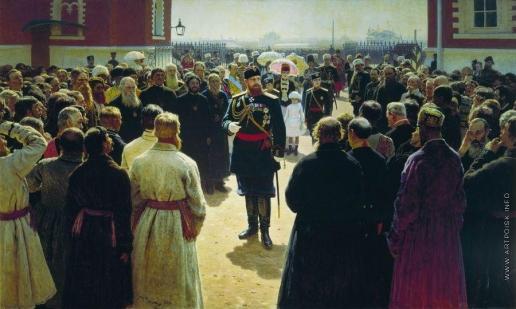 Репин И. Е. Прием волостных старшин императором Александром III во дворе Петровского дворца в Москве