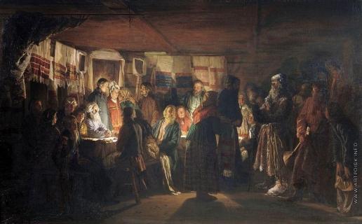 Максимов В. М. Приход колдуна на крестьянскую свадьбу